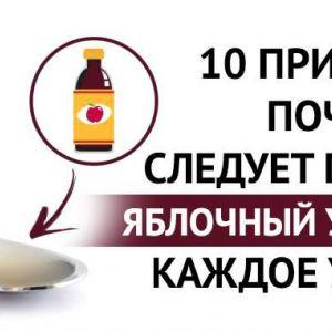 10 Причин, чому потрібно пити яблучний оцет щоранку!