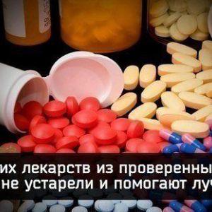 100 Кращих ліків з перевірених засобів до сих пір не застаріли і допомагають краще за інших. Все це допоможе вам зберегти здоров`я.