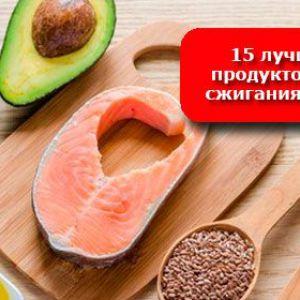 15 Найкращих продуктів для спалювання жиру!