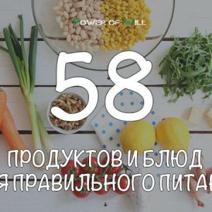 58 Продуктів і страв для правильного харчування
