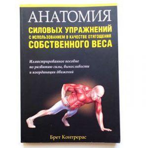 «Анатомія силових вправ з використанням в якості обтяження власної ваги» - рецензія