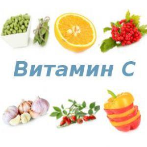Аскорбінова кислота (вітамін c)