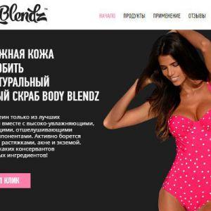 Body blendz - формула відновлення шкіри