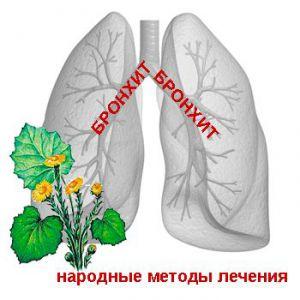 Бронхіт, плеврит, пневмонія - народні методи лікування