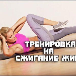 Вправи для схуднення і швидкого спалювання жиру