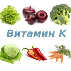 Для чого вітамін до потрібен організму