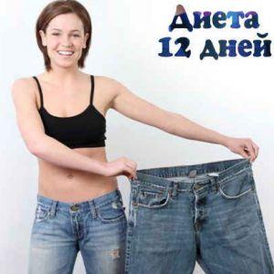 Дванадцятиденна дієта для схуднення