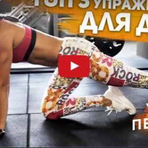 Тренування для дівчат: топ-3 вправ