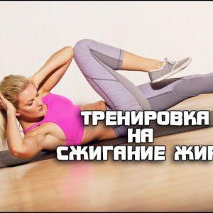 Худнемо! Вправи для швидкого спалювання жиру
