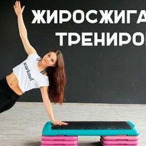 Ефективна тренування для спалювання жиру і додання рельєфу тіла