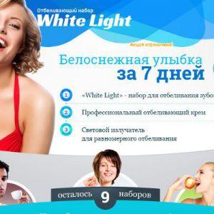 Ефективне відбілювання зубів з white light