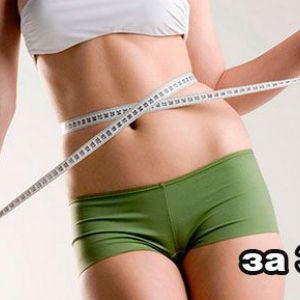 Екстремальна дієта. Мінус 5 кг за 3 дні!