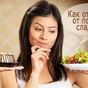 Як перестати їсти солодке і борошняне назавжди психологія