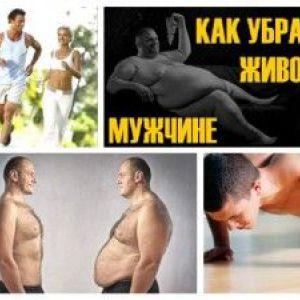 Як прибрати живіт чоловікові - вправи, дієта