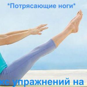 Комплекс вправ «приголомшливі ноги». 5 хвилин в день!