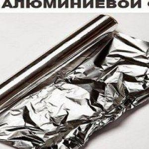 Лікування алюмінієвою фольгою!