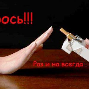 Знайдено рецепт 100% ефективності позбавлення від нікотинової залежності!