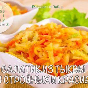 Низькокалорійний і корисний салат з гарбуза для струнких!