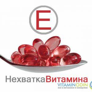 Про недостатньому вмісті вітаміну е в організмі