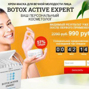Омолоджуюча маска для обличчя botox active expert