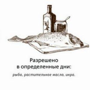 Особливості харчування в великий православний піст