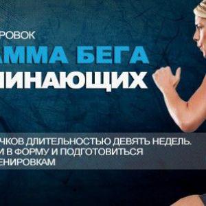 Програма бігу для початківців для схуднення на 7 тижнів