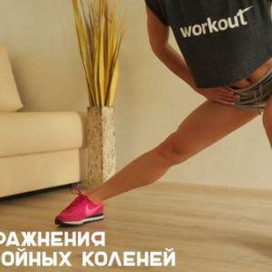 Супер вправи для струнких колін. Всім коротких спідниць і красивих колін!