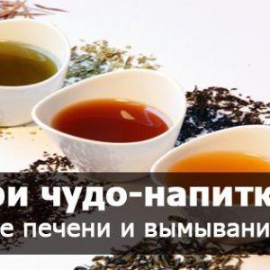 Три диво-напою: очищення печінки і вимивання жирів!