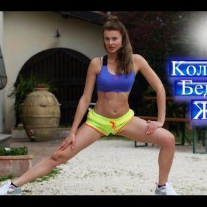 Прибираємо жир над колінами, на стегнах і сідницях! Легке тренування - відмінний результат!