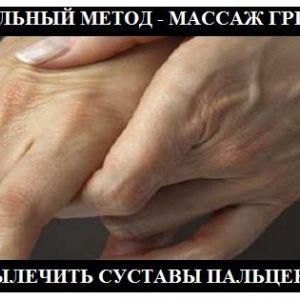 Унікальний метод - масаж гречку! Як вилікувати суглоби пальців рук!
