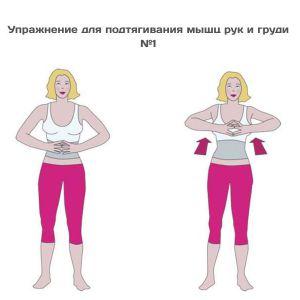 Вправи для підтягування м`язів рук і грудей
